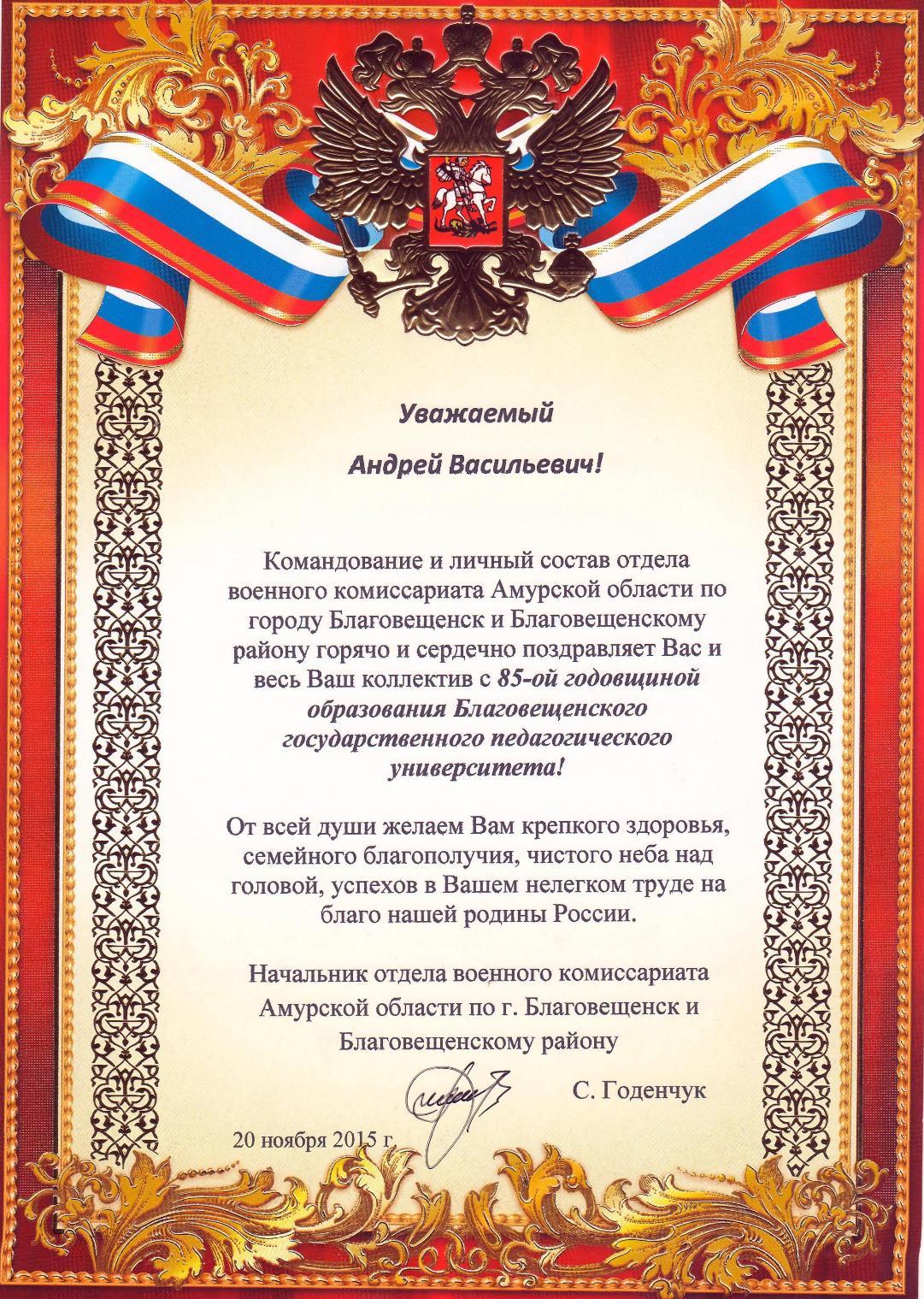 еще поздравление военному комиссариату губернатор готовимся убытию смидовичский