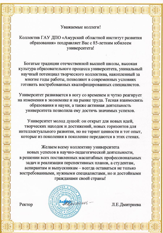 Официальное поздравление университета с юбилеем